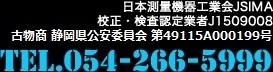 TEL.054-266-5999